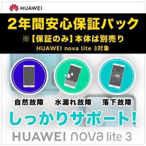 ファーウェイ 公式 HUAWEI nova lite 3 安心保証(2年)(物損補償付、延長保証) ...