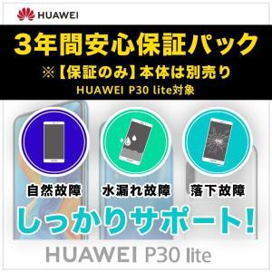 ファーウェイ 公式 HUAWEI P30 lite 安心保証(3年)(物損補償付、延長保証) ※本体...