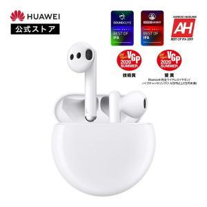 HUAWEI FreeBuds 3 (セラミックホワイト) Bluetooth 5.1 SoC インナーイヤー型 ワイヤレスイヤホン ワイヤレス充電 送料無料 ファーウェイ公式
