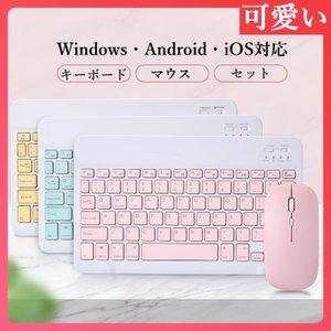 キーボード マウスセット可愛い マウス セット レディース ios android Windows ...