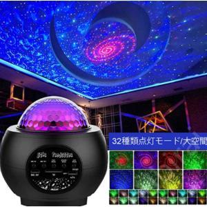 スタープロジェクターライト LED プラネタリウム 星空 海洋 投影ランプ 催眠投影 【32種点灯モ...