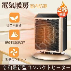 セラミックヒーター ファンヒーター 電気 小型 温風 足元 デスクトップ 3秒速暖 転倒時電源OFF...