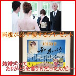 結婚式 感謝ボード 世界にひとつの贈り物 花嫁ギフト 書道家手書き|hudemoji-sora