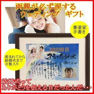 結婚式 子育て感謝状 サンクスボード 写真 フォトフレーム 記念品|hudemoji-sora