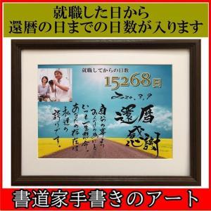 喜ばれる還暦祝いは書道家手書きの筆文字アート 日数で感動 プレゼント 退職祝い|hudemoji-sora