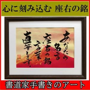 座右の銘 言葉 名言を書道家が直筆で書きます 額縁 筆文字アート プレゼント 開業祝い 社長就任|hudemoji-sora