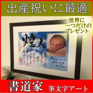 出産祝い プレゼントに最適 書道家手書きの命名書ボード ネームインポエム|hudemoji-sora