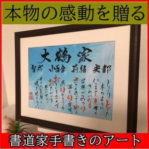 お名前ポエム 誕生日 新築 開店 会社 お祝いプレゼント 筆文字ギフト詩を書きます|hudemoji-sora