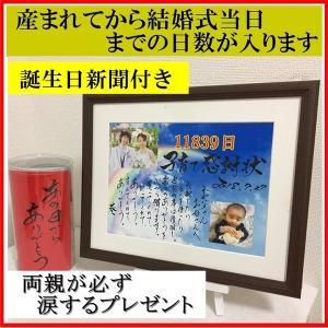 結婚式 両親に贈る プレゼント 感謝の気持ち ギフト 誕生日新聞付き 筆文字アート|hudemoji-sora