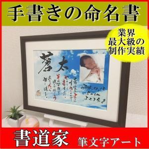 赤ちゃんの命名書 手書きのオンリーワンのレゼント 筆文字アート 感動 書道家 言葉の贈物 名前|hudemoji-sora