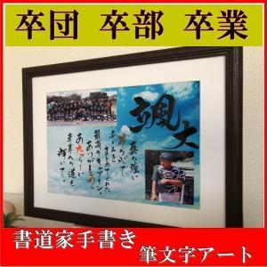 筆文字アートで卒業、卒団、卒部、卒園記念品を手書きでデザイン|hudemoji-sora