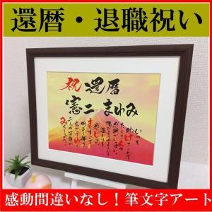 筆文字アート 還暦、退職、感謝の贈物、記念品プレゼント 額付き 送料無料 定年祝い|hudemoji-sora