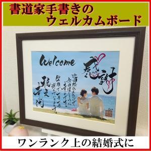 筆文字アートで結婚式 感謝状 ウェルカムボード 結婚祝 引き出物 プレゼント お祝い|hudemoji-sora