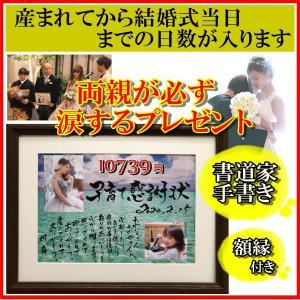 結婚式 ご両親への贈り物 子育て卒業証書 感謝状 お祝い 記念品 プレゼント 贈物|hudemoji-sora