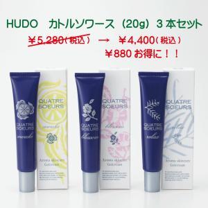 HUDO カトルソワース(20g)3本セット|hudoquatresoeurs