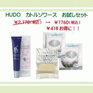 HUDO カトルソワース お試しセット|hudoquatresoeurs