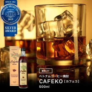 ベトナム コーヒー焼酎 カフェコ モンドセレクション受賞 ノンシュガー 糖質オフ