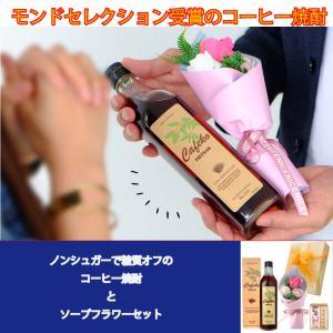 プレゼント ギフト モンドセレクション受賞 コーヒー 焼酎 お酒 ソープフラワー 花束 セット