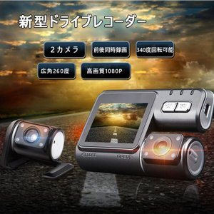 新型ドライブレコーダー  2カメラ リアカメラ付き 前後同時...