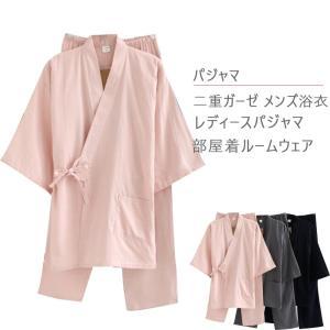パジャマ 二重ガーゼ 甚平 メンズ浴衣 レディースパジャマお...