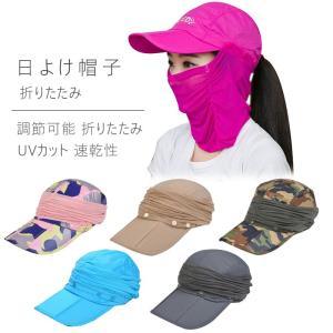 ★素材:ポリエステル  ★帽子とマスクのセット:顔面やネックもすっぽり覆うことができます。  ★折り...