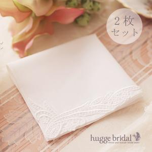 ブライダル ハンカチ(ノーブル)2枚セット/ネコポスで送料無料/結婚式 花嫁 レディース 白 ウェディング ギフト プレゼント|hugge