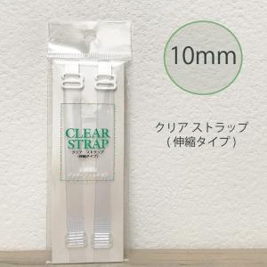 【ネコポスで送料無料】クリアストラップ10mm|hugge