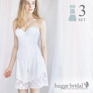 ブライダルインナー 3点セット ブラジャー&ウエストニッパー&フレアパンツ(クラシカルリュクス)/ブライダル インナー セット 安い 背中開き ドレス|hugge