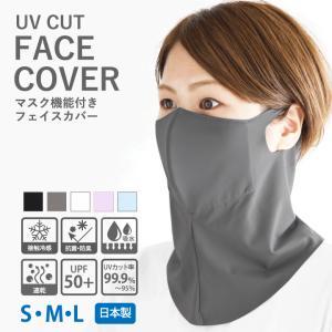フェイスカバー マスク 夏用 UV スポーツ UVカット 冷感 フィルターポケット付き  日よけ U...