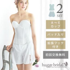 ブライダルインナー 2点セット ビスチェ&フレアパンツ(シンプルリュクス)/ブライダル インナー セット 安い 背中の開き ウェディング ドレス|hugge