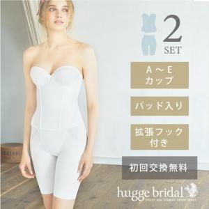 ブライダルインナー 2点セット ビスチェ&ロングガードル(シンプルリュクス)/ブライダル インナー セット 安い 背中の開き ウェディング ドレス|hugge