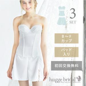 ブライダルインナー 3点セット ブラジャー&ウエストニッパー&フレアパンツ(シンプルリュクス)/ブライダル インナー セット 安い 背中の開き ドレス|hugge