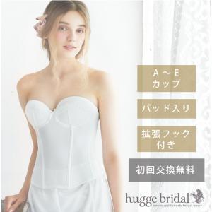 ブライダルインナー ビスチェ (シンプルリュクス) 単品/ブライダル インナー 安い 背中の開き ウェディング ドレス 下着|hugge