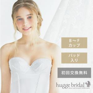 ブライダルインナー ブラジャー (シンプルリュクス) 単品/ブライダル インナー 安い 背中の開き ウェディング ドレス 下着|hugge