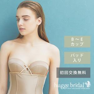 ブライダルインナー ブラジャー (スマートリュクス) 単品/ベージュ ブライダル インナー 安い 背中の開き ウェディング ドレス 下着|hugge