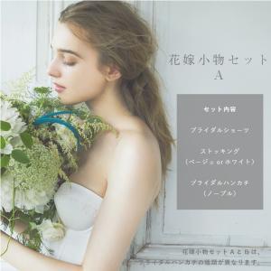 花嫁小物3点セットA ブライダルショーツ&ストッキング(ひざ下丈)&ブライダルハンカチ|hugge