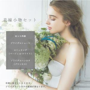 花嫁小物3点セットB ブライダルショーツ&ストッキング(ひざ下丈)&ブライダルハンカチ|hugge