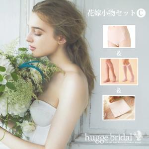 花嫁小物3点セットC シームレスショーツ&ストッキング(ひざ下丈)&ブライダルハンカチ|hugge