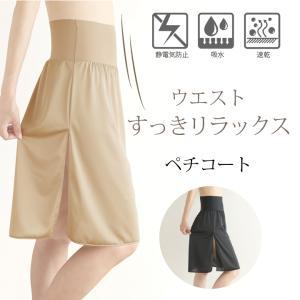 セミロング ペチコート スカート ワンピース 用  両サイドの深いスリットが足の動きを妨げず、足さば...