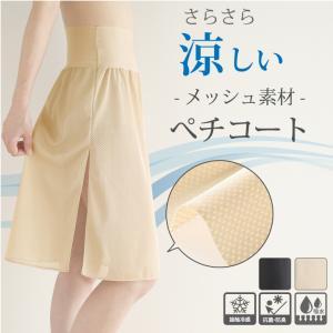 ペチコート メッシュ ウエストゴムなし! 【ロング 夏用 スカート マキシスカート 60丈 涼しい ...