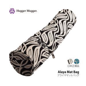 ハガーマガー アライヤマットバッグ 【日本正規品】 HUGGER MUGGER ヨガマットケース ヨガ用 キャリアー バッグ ヨガ おうちヨガ|huggermuggerjapan