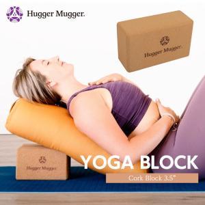 ハガーマガー コルクブロック3.5インチ 【日本正規品】 HUGGER MUGGER ヨガ ブロック ヨガグッズ プロップス コルク エコ 補助 サポート リストラティブ|huggermuggerjapan