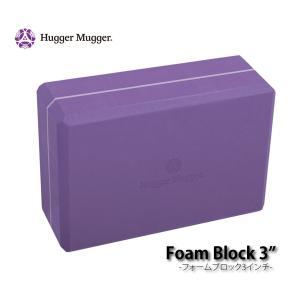 ハガーマガー フォームブロック3インチ 【日本正規品】 HUGGER MUGGER ヨガ ブロック 小さめ ヨガグッズ プロップス 補助 サポート huggermuggerjapan