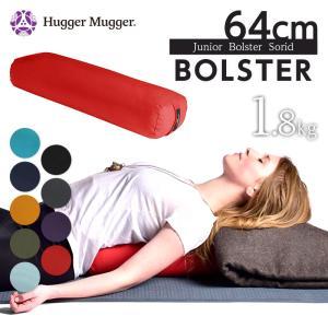 ハガーマガー ジュニアボルスター ソリッド 日本正規品 ボルスター 枕 クッション リストラティブヨガ マタニティヨガ 無地 高耐久 小さめ|huggermuggerjapan