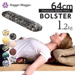 ハガーマガー プラナヤマボルスター プリント 日本正規品 ボルスター 枕 クッション 瞑想 リストラティブヨガ マタニティヨガ 高耐久|huggermuggerjapan