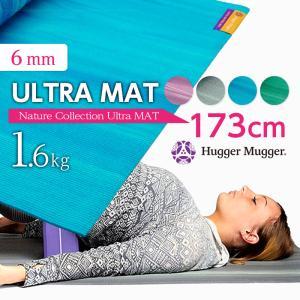 ヨガマット 6mm ネイチャーコレクションウルトラマット ハガーマガー(HUGGER MUGGER)