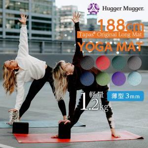 【1500円OFFクーポン配布中】 ハガーマガー タパスオリジナルロングマット 3mm 【日本正規品】  HUGGER MUGGER ヨガマット 大きめ ダイエット ヨガ huggermuggerjapan