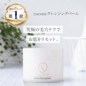 クレンジング バーム cocone ココネ 3冠達成 多機能クレンジング 角質ケア エイジングケア ...