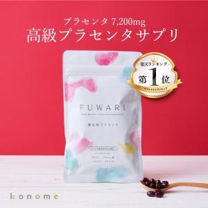プラセンタ サプリ サプリメント FUWARI (フワリ) 90粒/袋 高品質 高純度 アスタキサン...
