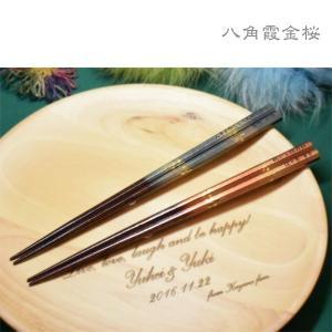 八角霞金桜 名入り箸 紙箱入り|huglot